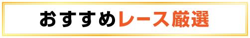 【おすすめレース厳選】