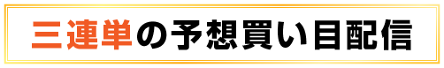 【三連単の予想買い目配信】